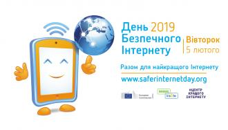 /Files/images/SID2019_Ukraine_betterinternetcentre.jpg